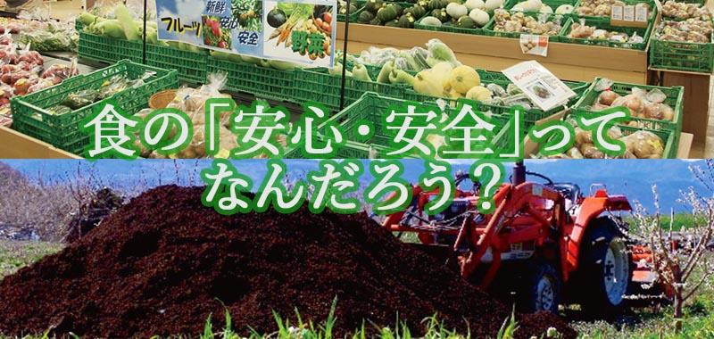 農産物の安心・安全について
