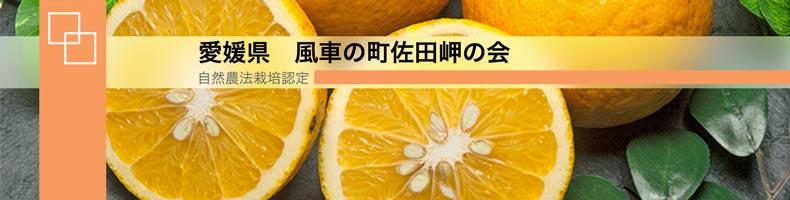 自然農法岡山県生産組合