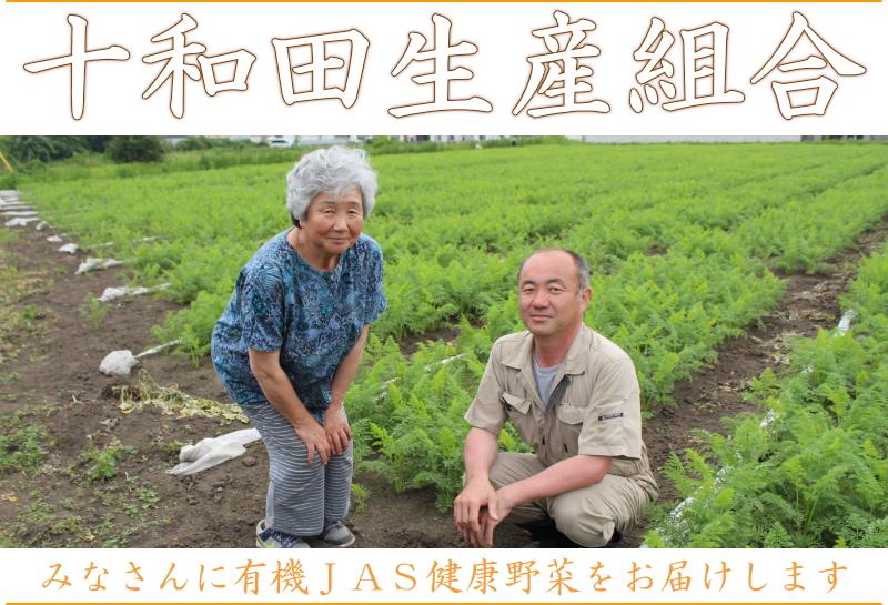 十和田生産組合