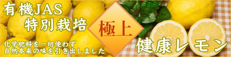 有機JAS・特別栽培の健康レモン