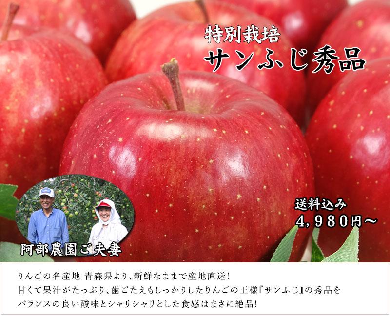 青森県産 サンふじ秀品