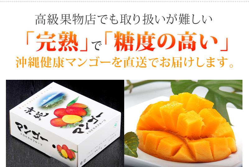 高級果物店でも取扱いが難しいマンゴー