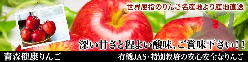 有機JAS・特別栽培の安心安全な青森健康りんご