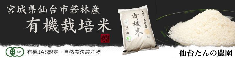 有機JAS認定 宮城県 有機栽培米