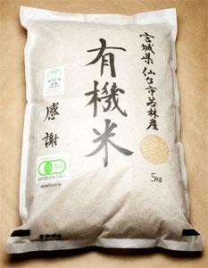 有機無農薬米 ひとめぼれ