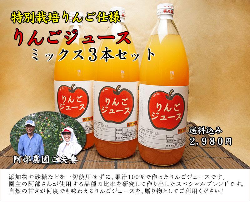 青森県産 りんごジュース