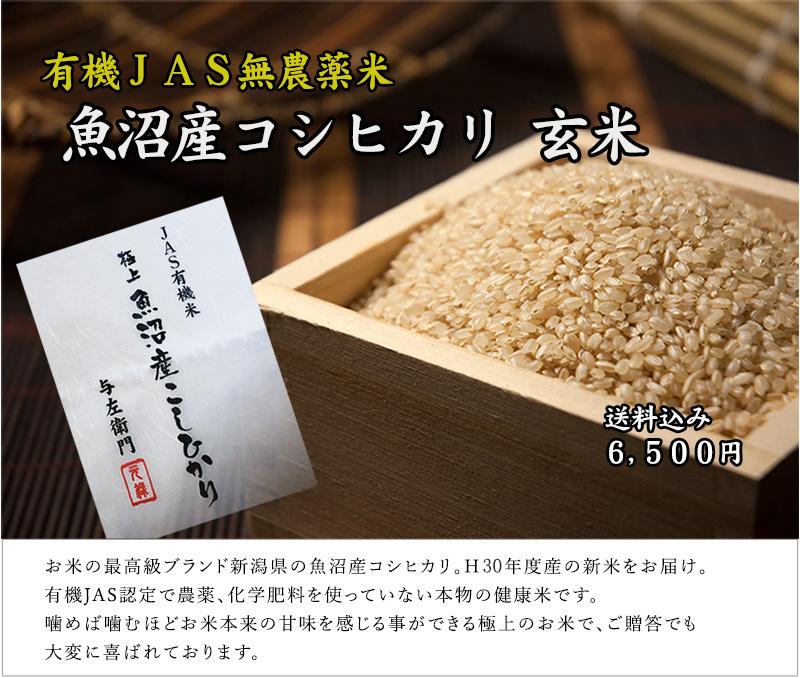 魚沼産 コシヒカリ 玄米