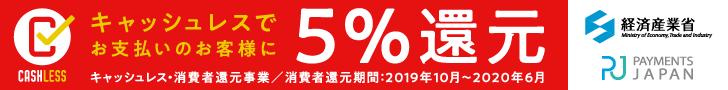 5%バナー