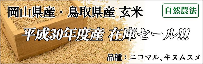 自然農法中国支所倉敷 玄米セール