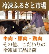 大仁牧場市場(肉)
