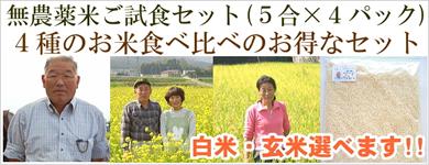 無農薬米ご試食セット